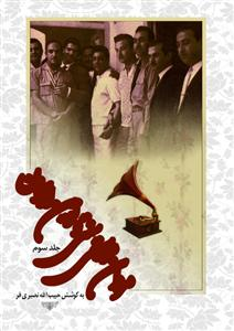 مردان موسیقی سنتی و نوین ایران 3