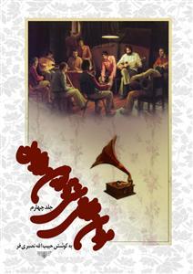 مردان موسیقی سنتی و نوین ایران 4