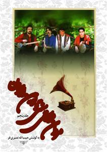 مردان موسیقی سنتی و نوین ایران 5