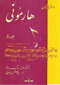 هارمونی جلد دوم