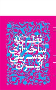 آشنایی همگان با نظریه ساختاری موسیقی ایران جلد اول