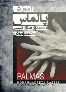 راز و رمز خواندن و نواختن موسیقی ایرانی