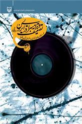 تصنیف و ترانه سرایی در ایران