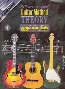 گیتار متد تئوری 1