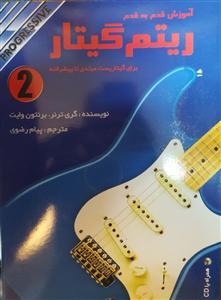 آموزش قدم به قدم ریتم گیتار 2