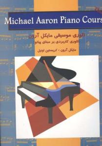 تئوری موسیقی مایکل آرون جلد اول