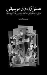 همنوازی در موسیقی