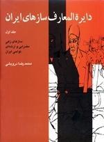 دایرة المعارف سازهای ایران جلد اول