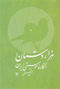 هزاردستان (انگاره موسیقی ایران)