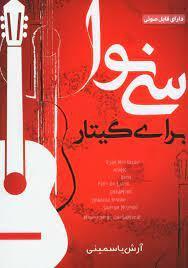 دوره کامل فراگیری گیتار کلاسیک جلد 3