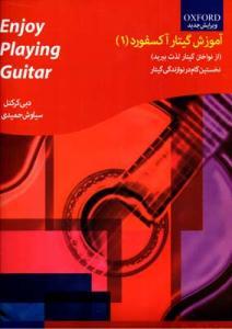 آموزش گیتار آکسفورد 1
