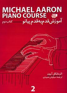 آموزش قدم به قدم پیانو (کتاب دوم)