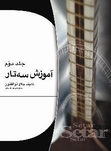 آموزش سه تار جلد دوم به همراه سی دی