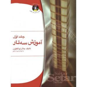 آموزش سه تار جلد اول+ CD