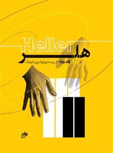 بیست و پنج تمرین ملودیک (هلر op.45)