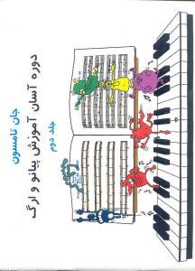 دوره آسان آموزش پیانو و ارگ جلد دوم(جان تامسون)