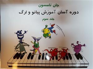دوره آسان آموزش پیانو و ارگ جلد سوم(جان تامسون)