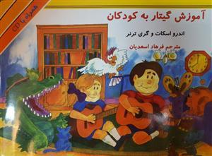 آموزش گیتار به کودکان