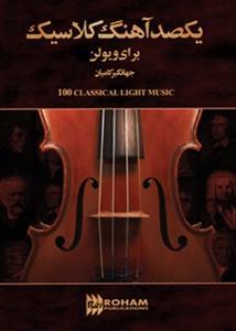 یکصد آهنگ کلاسیک برای ویولن