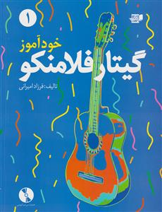 خودآموز گیتار فلامنکو جلد اول