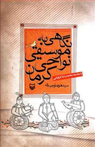 نگاهی به موسیقی نواحی کرمان