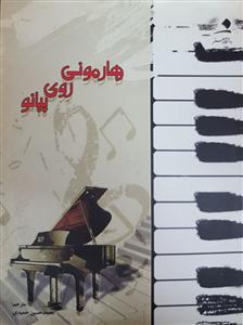 هارمونی روی پیانو
