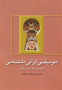 موسیقی ایرانی شناسی