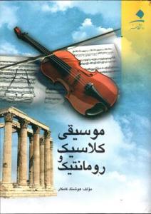 موسیقی کلاسیک و رومانتیک