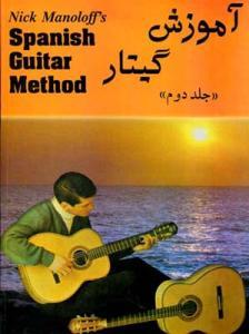 آموزش گیتار جلد دوم(مانولف)