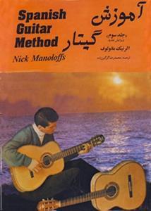 آموزش گیتار جلد سوم(مانولف)
