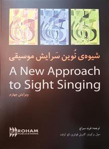 شیوه ی نوین سرایش موسیقی(sight singing)