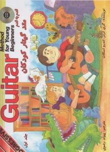 متد گیتار کودکان جلد اول