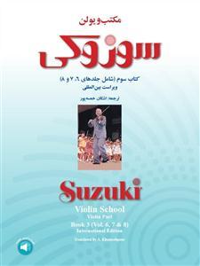مکتب ویولن سوزوکی جلدهای6-7-8
