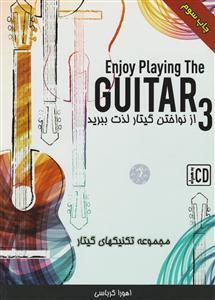 از نواختن گیتار لذت ببرید جلد سوم