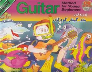 متد گیتار کودکان جلد سوم
