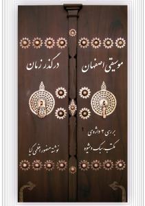 موسیقی اصفهان در گذر زمان