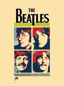 بهترینهای بیتلز