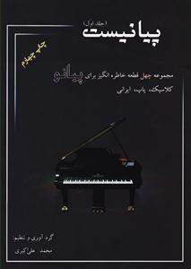 پیانیست جلد اول