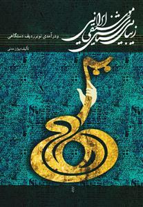 زیبایی شناسی موسیقی ایرانی