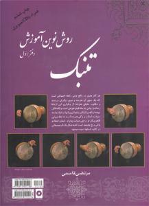 روش نوین آموزش تنبک (دفتر اول)