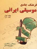 فرهنگ جامع موسیقی ایرانی (جلد اول و دوم)
