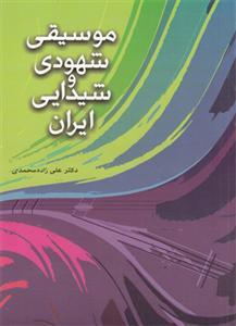 موسیقی شهودی و شیدایی ایران