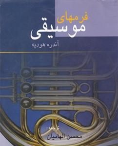 فرمهای موسیقی