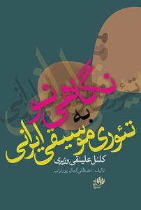 نگاهی نو به تئوری موسیقی ایرانی کلنل علینقی وزیری