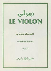 لو ویولن 4