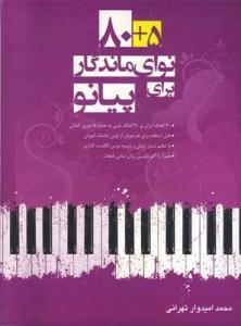 80 + 5 نوای ماندگار برای پیانو