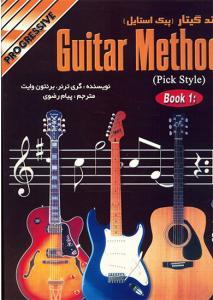 متد گیتار قدم به قدم کتاب اول (پیک استایل)