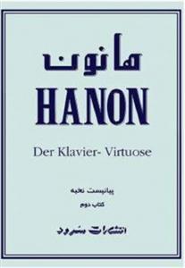 هانون کتاب دوم