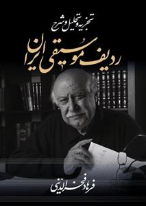 تجزیه و تحلیل و شرح ردیف موسیقی ایران