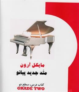 متد جدید پیانو ج 2